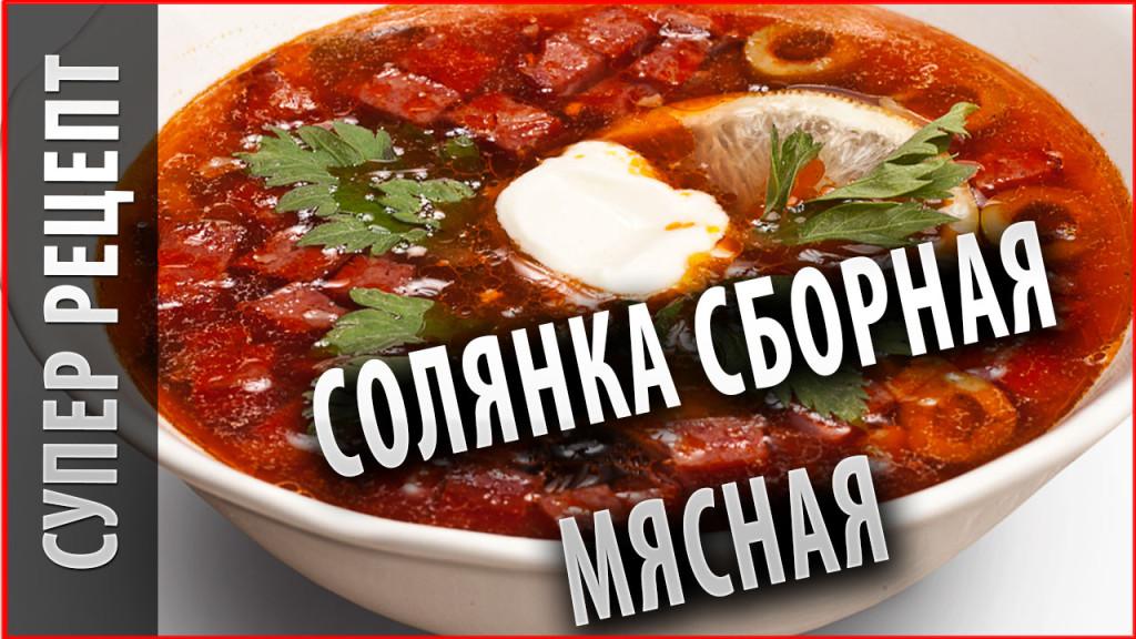 как сварить солянку из колбасы суп простой рецепт