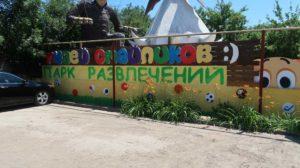 Парк Смайликов в Крыму
