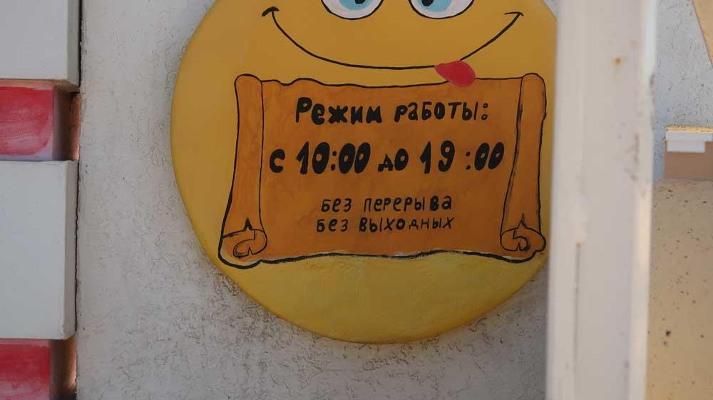 Парк Смайликов 1